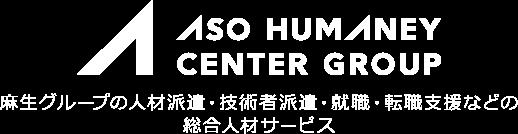 トップページ九州福岡発の総合人材サービス アソウヒューマ